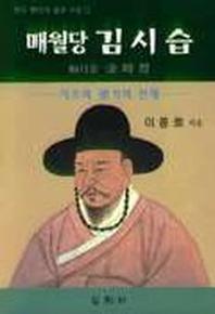 매월당 김시습(한국명인의삶과사상 3)