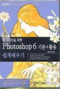 PHOTOSHOP 6 기본 활용 쉽게 배우기(웹디자인을위한)(할수있다)(CD-ROM 1장