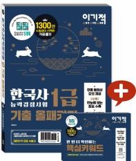 한국사능력검정시험 1급 기출 올패키지(2020)(이기적)