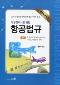 항공법규(항공정비사를 위한)(항공정비사를 위한)(13판)