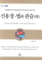 신용장 법과 관습(하)