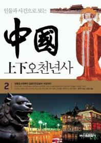 중국 상하오천년사 2(인물과 사건으로 보는)