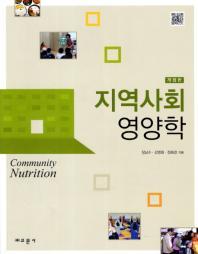 지역 사회 영양학(개정판)