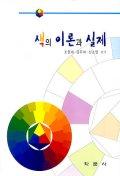 색의 이론과 실제