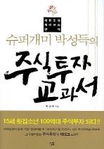 주식투자 교과서(슈퍼개미 박성득의)