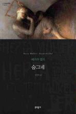 숨그네(세계문학전집 31)