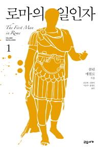 로마의 일인자. 1(마스터스 오브 로마 1)