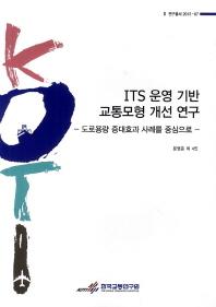 ITS 운영 기반 교통모형 개선 연구: 도로용량 증대효과 사례를 중심으로(연구총서 2013-07)