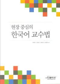 현장 중심의 한국어 교수법
