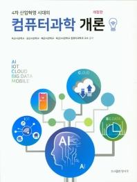 컴퓨터과학 개론(4차 산업혁명 시대의)(개정판)