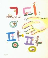 궁디 팡팡(두고두고 보고 싶은 그림책 81)(양장본 HardCover)