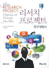 리서치 프로젝트 연구계획서(3판)