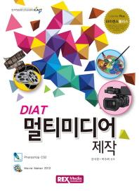 DIAT 멀티미디어 제작(라이센스플러스)