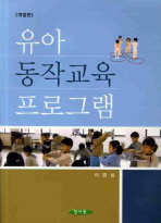 유아 동작교육 프로그램(개정판 2판)