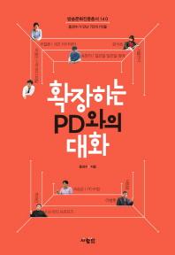 확장하는 PD와의 대화(방송문화진흥총서 140)