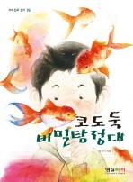 코도둑 비밀탐정대(우리동화 읽기 19)