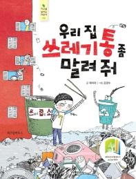 우리집 쓰레기통 좀 말려줘(지구를 살리는 어린이 3)