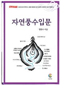 자연풍수입문(대유교양시리즈 3)(양장본 HardCover)