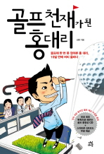골프 천재가 된 홍대리. 1(CD1장포함)