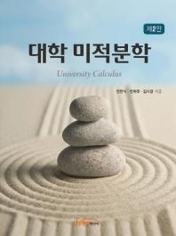 대학 미적분학(2판)