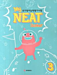 My NEAT Junior. 3(CD1장포함)