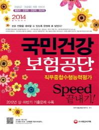 국민건강보험공단 직무종합수행능력평가(2014)(Speed 끝내기)(개정판 7판)