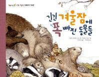 긴긴 겨울잠에 폭 빠진 동물들(씨앗 톡톡 과학 그림책 6)(양장본 HardCover)