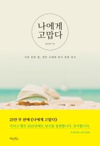 나에게 고맙다 ▼/허밍버드[1-420033] 도서관용