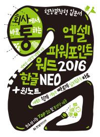 엑셀 파워포인트 워드 2016 한글 NEO + 원노트