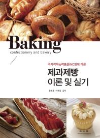 제과제빵 이론 및 실기(국가직무능력표준(NCS)에 따른)