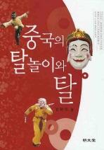 중국의 탈놀이와 탈