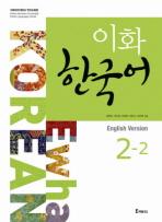 이화 한국어. 2-2(영어판)