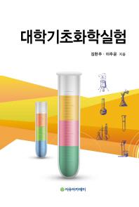 대학기초화학실험