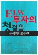 ELW 투자의 첫걸음