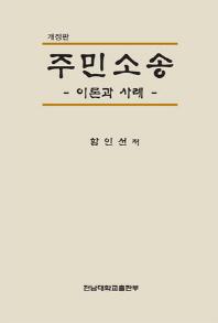 주민소송(개정판)