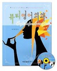 뷰티영어회화(CD 1개포함)