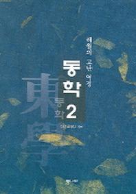 동학 2(해월의 고난 역정)
