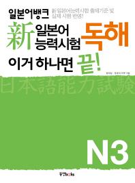 신 일본어능력시험 독해 이거 하나면 끝(N3) =외형 약간의 중고감외 내부 사용감없는 최상급수준입니다