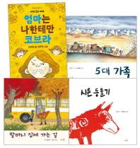 초등 필수 1학년 국어 필독서 세트(2017)(전4권)