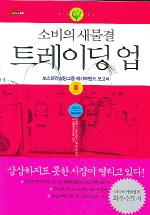 소비의 새물결 트레이딩 업