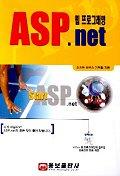 ASP.NET(웹 프로그래밍)(CD-ROM 1장 포함)