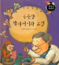 구둣방 할아버지와 요정(이야기 보따리 명작 동화)(양장본 HardCover)