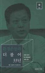 환경운동과 더불어 33년(서울대학교 관악초청강연 6)