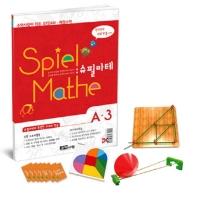수학사랑이 만든 초등 STEAM 체험수학 A3(슈필마테)