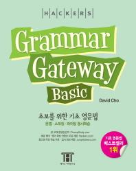 GRAMMAR GATEWAY BASIC(그래머 게이트웨이 베이직)