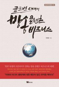 글로벌 시대의 방송 콘텐츠 비즈니스(방송문화진흥총서 161)