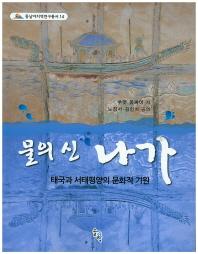 물의 신 나가(동남아지역연구총서 14)