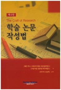학술 논문 작성법(4판)