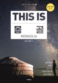 디스 이즈 몽골(THIS IS MONGOLIA)(2020-2021)