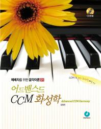 어드밴스드 CCM 화성학(CD1장포함)(예배자를 위한 음악이론 1)